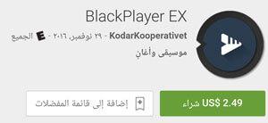 تطبيق BlackPlayer EX - ( تخفيضات راس السنه - تخفيضات راس السنه 2017 - عروض جوجل بلاي - عروض راس السنة - عروض السنة الجديدة )