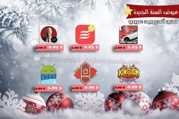تخفيضات على تطبيقات الاندرويد في السنة الميلادية الجديدة تبدأ مع بداية التقويم الميلادي 2017