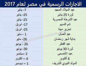الاجازات الرسمية في مصر حسب تقويم 2017 ميلادي