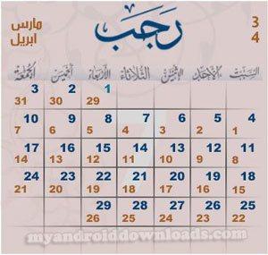 كم التاريخ الميلادي اليوم بالهجري حسب التقويم الميلادي 2017