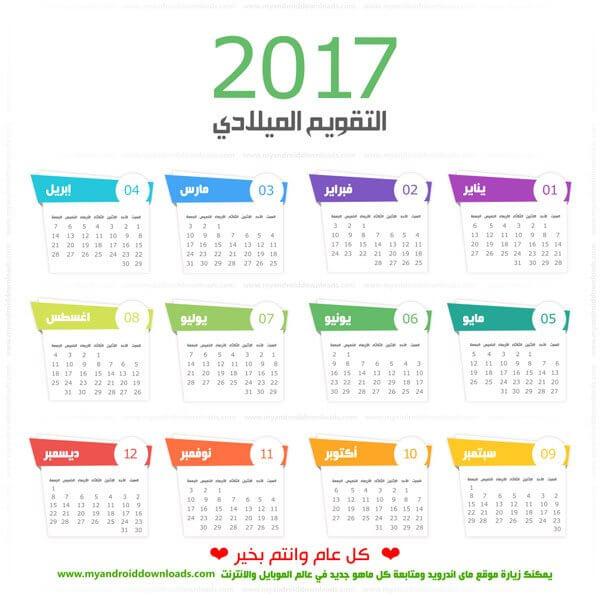 تقويم 2017 ميلادي عربي صورة بجودة عالية - التقويم الميلادي 2017