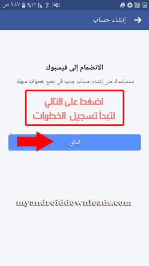 الخطوة رقم (2) انشاء حساب فيس بوك جديد عربي بدون رقم الهاتف 2017 create