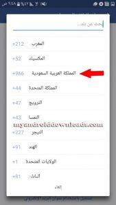انشاء حساب فيس بوك جديد عربي