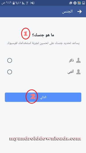 الخطوة رقم (5) 2017 create new facebook account