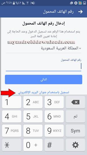 انشاء حساب فيس بوك جديد عربي بدون رقم الهاتف 2017 create new facebook  account