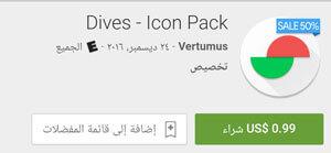 تطبيق Dives - ( تخفيضات راس السنه - تخفيضات راس السنه 2017 - عروض جوجل بلاي - عروض راس السنة - عروض السنة الجديدة )