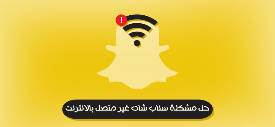 حل مشكلة سناب شات غير متصل بالانترنت Snapchat could not connect