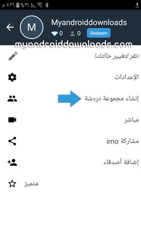 من خيارات التطبيق انشاء مجموعة