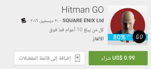 لعبة Hitman GO - ( تخفيضات راس السنه - تخفيضات راس السنه 2017 - عروض جوجل بلاي - عروض راس السنة - عروض السنة الجديدة )