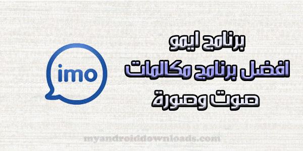 تحميل برنامج ايمو بالعربي للموبايل و للكمبيوتر Download imo