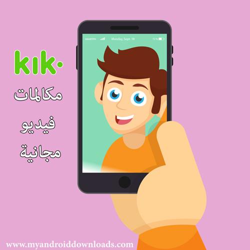 تحميل كيك ماسنجر للاندرويد Kik Messenger اخر اصدار عربي مكالمات فيديو مجانية 2018