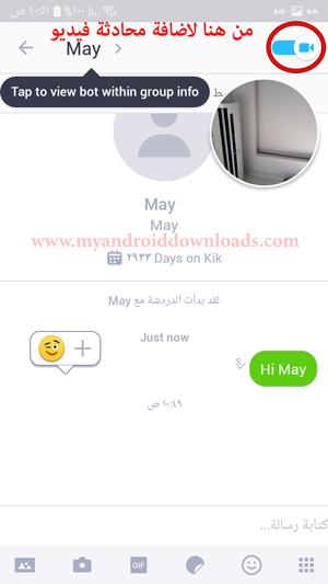 اجراء مكالمات فيديو مجانا في كيك ماسنجر