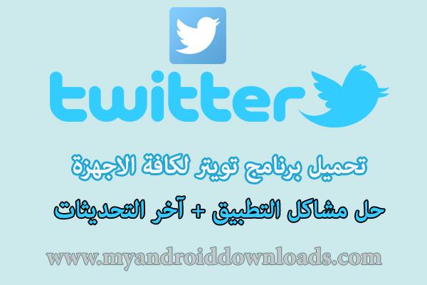 تحميل برنامج تويتر عربي ، اخر التحديثات والمزايا تويتر للاندرويد