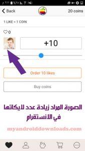 تحميل برنامج زيادة لايكات انستقرام للاندرويد LikeDike كيف ازيد لايكات في الانستقرام
