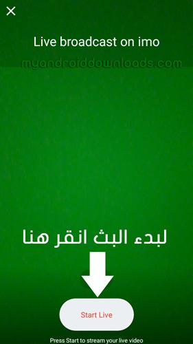Top Five تحميل برنامج Imo للكمبيوتر عربي مجانا / Fullservicecircus