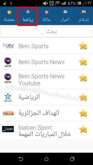 القنوات الرياضية في موبي كيم تي في Mobikim TV v2.0.2 Download - تحميل Mobikim TV للاندرويد