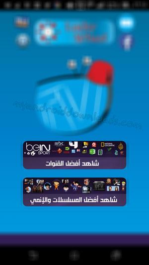 الشاشة الرئيسية في تطبيق Mobikim TV 2017 APK - تحميل برنامج Mobikim TV للاندرويد