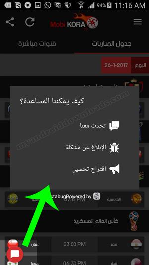 ارسال شكاوي واقتراحات بعد تحميل mobi kora live الاصدار الجديد