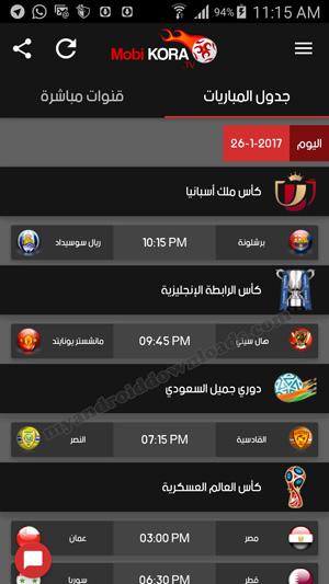 جدول مباريات اليوم في موبي كورة بث مباشر بعد تحميل برنامج كول كورة