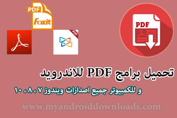 تحميل برنامج pdf للكمبيوتر والاندرويد