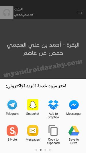 المشاركة عبر وسائل التواصل الاجتماعي بعد تحميل برنامج القران الكريم صوت mp3