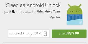 تطبيق Sleep as Android Unlock - ( تخفيضات راس السنه - تخفيضات راس السنه 2017 - عروض جوجل بلاي - عروض راس السنة - عروض السنة الجديدة )