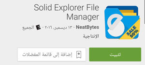 تطبيق Solid Explorer File Manager - ( تخفيضات راس السنه - تخفيضات راس السنه 2017 - عروض جوجل بلاي - عروض راس السنة - عروض السنة الجديدة )