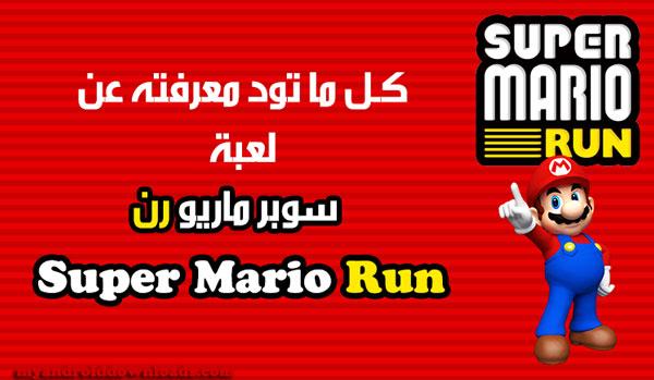 تعرف على كل شيء عن لعبة سوبر ماريو رن Super Mario Run قبل تحميل لعبة super mario run للاندرويد