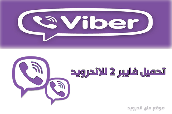 تحميل فايبر 2 للاندرويد viber 2 فتح اكثر من حساب فايبر 2019
