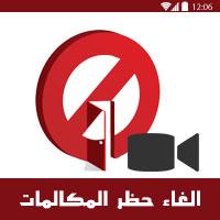 فك حجب المكالمات الصوتية في مصر والسعودية - طرق الغاء حظر مكالمات الماسنجر وباقي البرامج