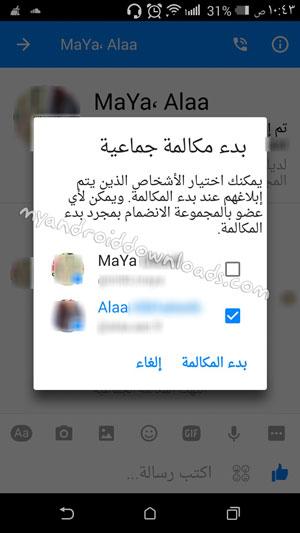 طريقة الغاء حظر مكالمات الفيس بوك بدون برامج