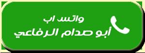 تحميل واتس اب بلس ابو صدام الرفاعي Whatsapp plus Abo sadam
