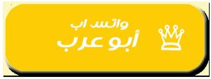 تحميل واتس اب بلس الذهبي من المطور ابو عرب whatsapp plus gold