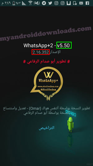 حل مشكلة توقف واتس اب بلس من خلال تحميل برنامج واتس اب بلس whatsapp plus download اخر اصدار