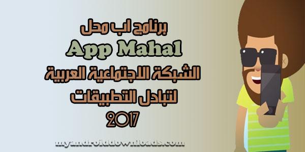 تحميل برنامج app mahal اخر اصدار