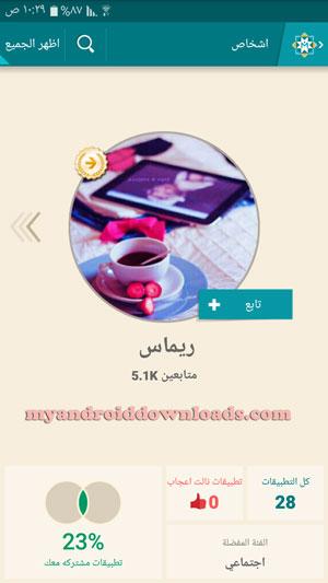 انقر على تابع ليمكنك متابعة الاصدقاء عبر برنامج app mahal
