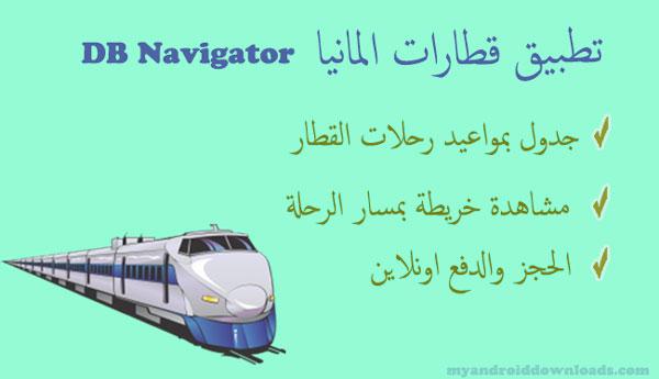برنامج قطارات المانيا للاندرويد DB Navigator