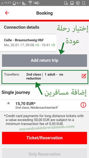 إختيار رحلة عودة وإضافة مسافرين بعد تحميل برنامج قطارات المانيا للاندرويد