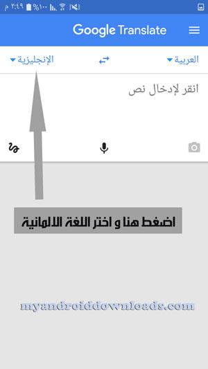 لترجمة الكلمات من العربي الى الالماني اختر اللغة الالمانية من خلال ترجمة جوجل