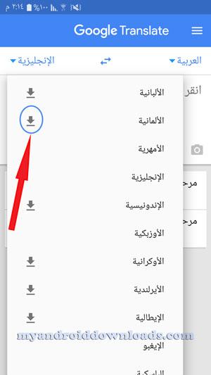 لتحصل على ترجمة الماني عربي بدون نت اضغط على المشار لتحميل ملف الترجمة المختص باللغة الالمانية