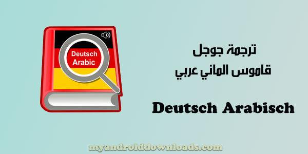 ترجمة جوجل افضل برنامج ترجمة الماني عربي للموبايل