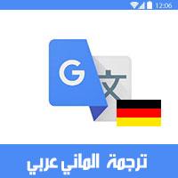 تحميل افضل برنامج ترجمة الماني عربي للموبايل بدون نت