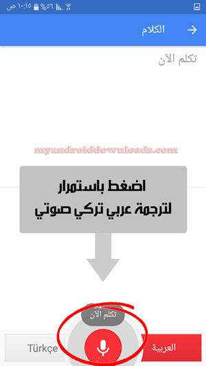 ترجمة صوتية تركي عربي مع الضغط المستمر - تحميل برنامج ترجمة تركي عربي بدونت انترنت للموبايل
