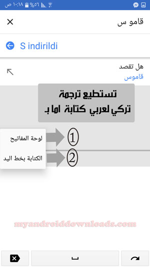 ترجمة الكلمات بالكتابة اما عن طريق لوحة المفاتيح و بخط اليد - تحميل برنامج ترجمة تركي عربي مجاني Google Translate