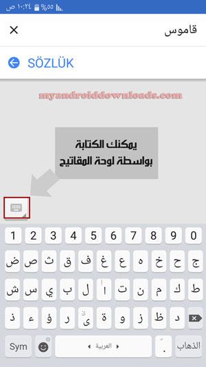 ترجمة تركي عربي كتابة من خلال لوحة المفاتيح - تحميل برنامج مترجم تركي عربي للموبايل
