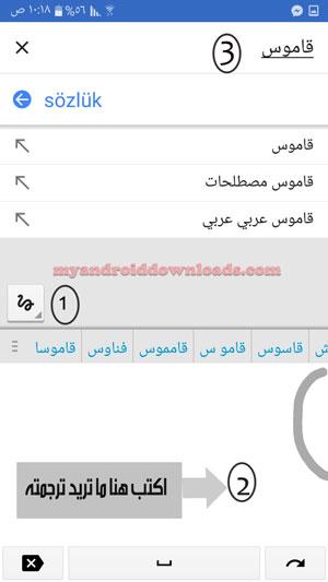 قاموس عربي تركي كتابة بخط اليد - تحميل برنامج مترجم تركي عربي ناطق