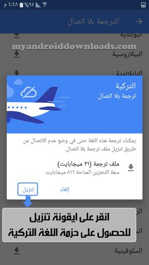 تنزيل حزم البيانات لترجمة النصوص بدون نت بعد تحميل برنامج ترجمة تركي عربي للموبايل