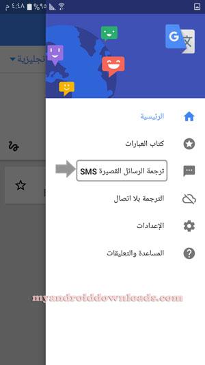 ترجمة الرسائل القصيرة SMS في قاموس تركي عربي بدون نت Google Translate