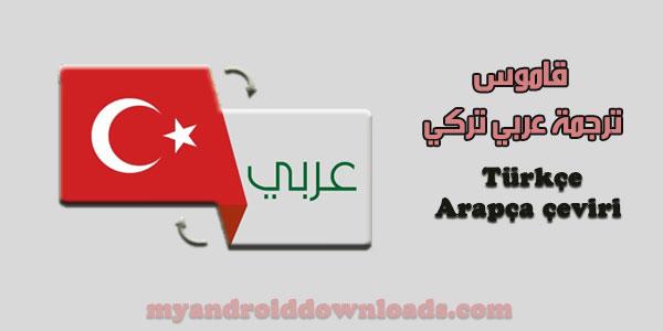 كل ما تريد معرفته قبل تحميل برنامج ترجمة تركي عربي بدون انترنت للموبايل