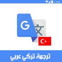 تحميل برنامج ترجمة تركي عربي بدون انترنت للموبايل وللكمبيوتر ناطق